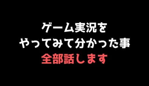 【本音】ゲーム実況を1ヵ月やってみて感じたメリットとデメリット!