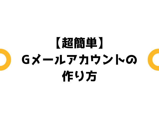 Gメールアカウント,作り方