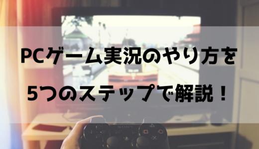 【初心者でも簡単】PCゲーム実況のやり方を5つのステップで解説!