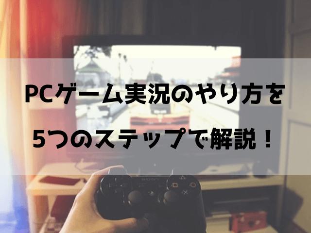 PC,ゲーム実況,やり方