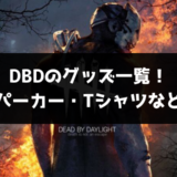 DBD,グッズ,楽天,アマゾン