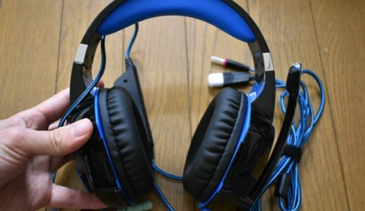 【レビュー】ARKARTECH G2000ゲーミングヘッドセットを使ってみた感想!