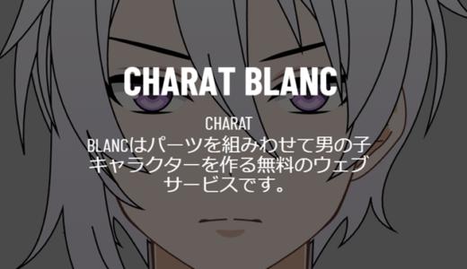 『charat』でアバターを作ってみた感想や使い方まで徹底解説!