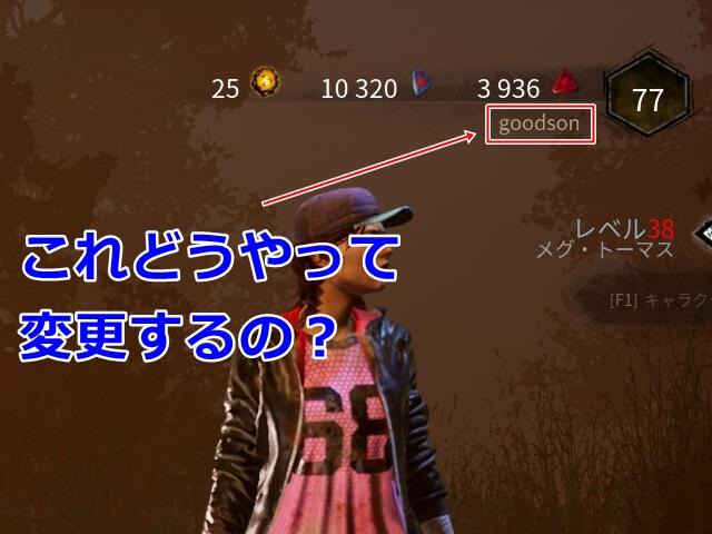 データ 移行 Dbd 【Dead by