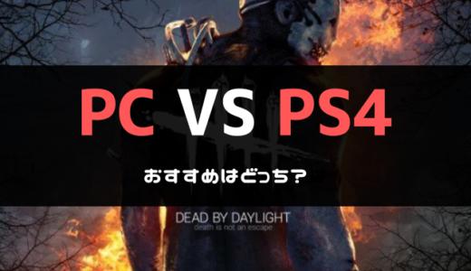 【DBD】PC版とPS4版のメリット・デメリット【どっちが良い?】