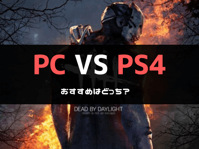 DBD,PC,PS4,どっち