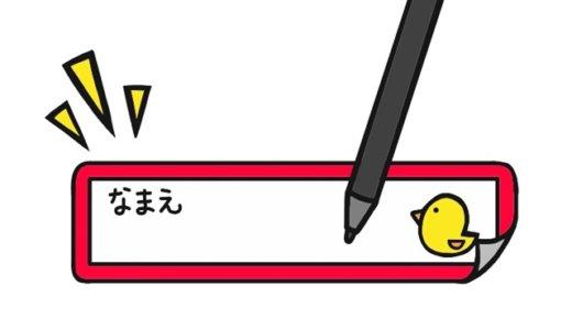 ゲームのニックネームをランダム作成できるおすすめメーカー9選!