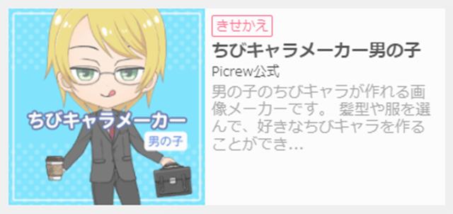 picrew