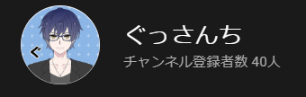 YouTubeのプロフィール