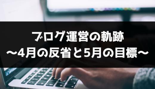 【ブログ運営3ヵ月目】2019年4月の振り返りと5月の目標について!