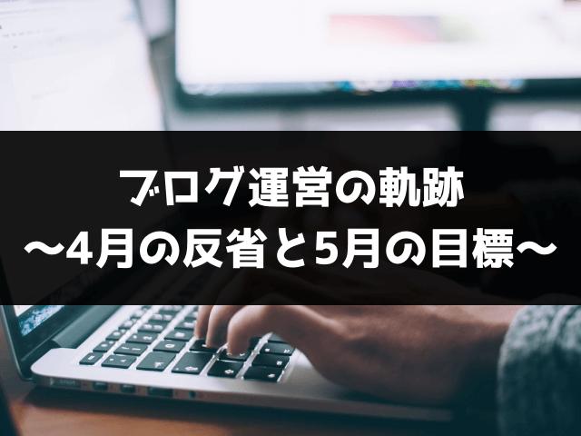ブログ,運営報告