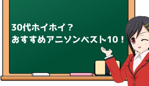 30代におすすめのアニソンベスト10!【若干マニアック】