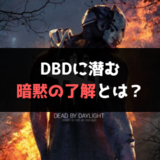 DBD,暗黙の了解