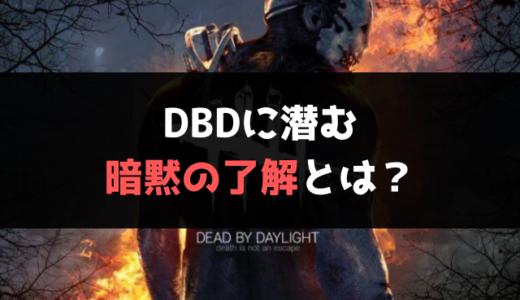 【知らないと嫌われる?】DBDに潜む暗黙の了解を6つ紹介!