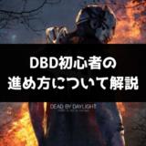 DBD,初心者,進め方