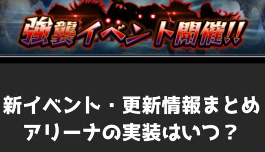 【ラスクラ】6月20日からの新イベント・更新情報【新たな動き?】