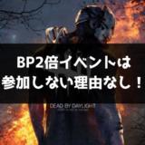 DBD,BP2倍