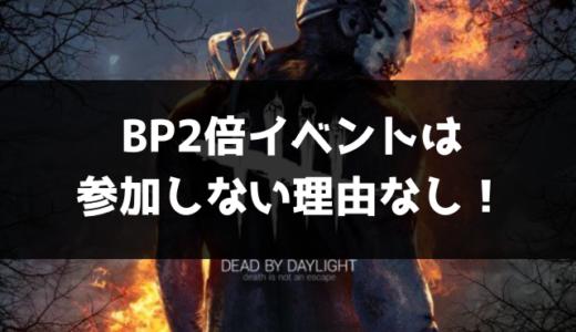 【DBD】BP2倍イベントはマジで美味しいので絶対に参加すべし
