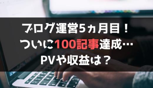 【ブログ運営5ヵ月目】遂に100記事達成!PVや収益の変化を公開