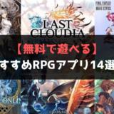 【2021年版】知らないとヤバイ!ガチで面白いおすすめRPGアプリ14選!