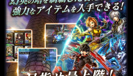 【ラスクラ】幻英の塔の攻略!おすすめパーティー構成やスキルを紹介!
