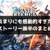 ラスクラ,新ストーリー,後半
