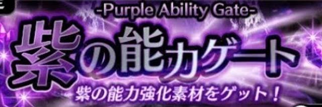 ラスクラ,紫の大晶石