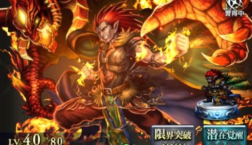 【ラスクラ】武神ロメルの性能評価!スキルやストーリーも紹介!