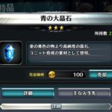 ラスクラ,青の大晶石