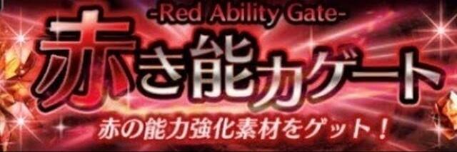 ラスクラ,赤の大晶石
