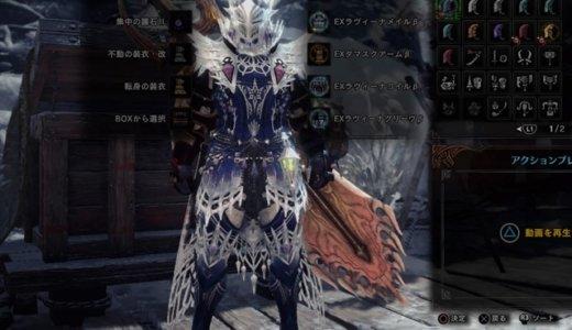 【アイスボーン】ストーリークリア後のおすすめ大剣装備を紹介!