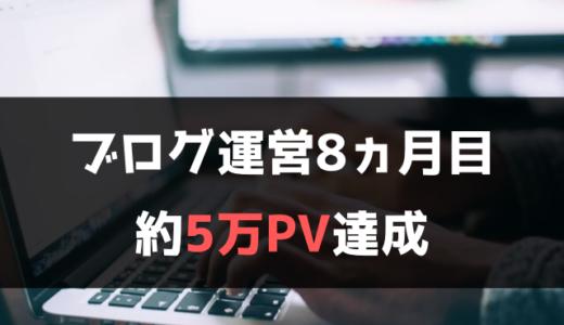 【ブログ運営8ヵ月目】約5万PV達成!収益やアクセスの変化を公開!