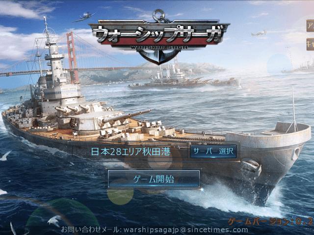 おすすめ,ゲームアプリ,戦争,戦略,2019