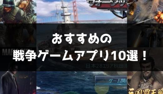 【2021年版】戦略バトルが激アツ!おすすめの戦争ゲームアプリ10選!