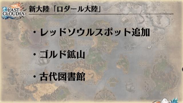 【ラスクラ】第7回公式生放送のまとめ!ついに新ストーリー追加!