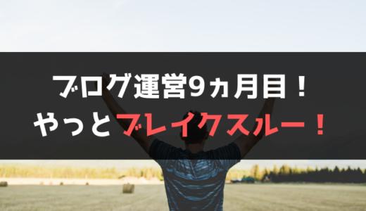 【ブログ運営9ヵ月目】収益約5万達成!振り返りと今後の目標!