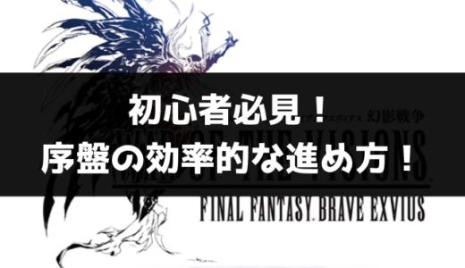 【FFBE幻影戦争】序盤の効率的な進め方を5つのステップで解説!