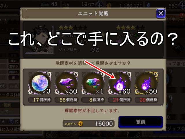 FFBE幻影戦争,覚醒魂