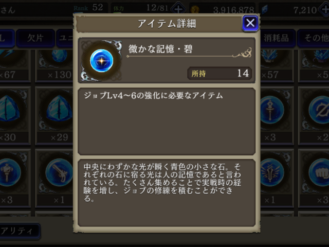 FFBE幻影戦争,微かな記憶・碧