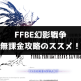 FFBE幻影戦争,無課金,攻略