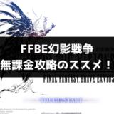 FFBE幻影戦争,無課金,攻略