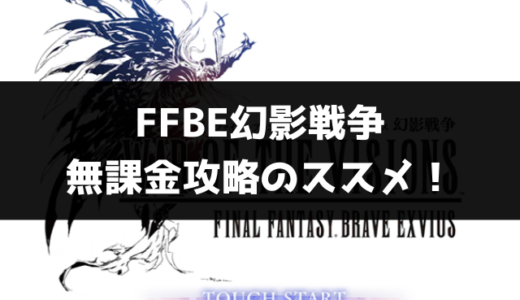 【FFBE幻影戦争】無課金攻略のススメ!押えるべき5つのポイント