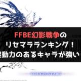 FFBE幻影戦争,面白い,レビュー,評価,口コミ