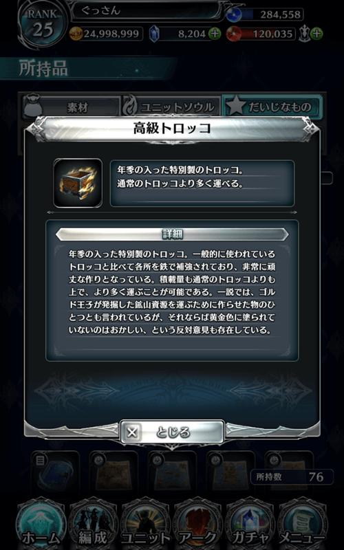 【ラスクラ】新ストーリー前半の隠し要素まとめ!ロダール大陸編!
