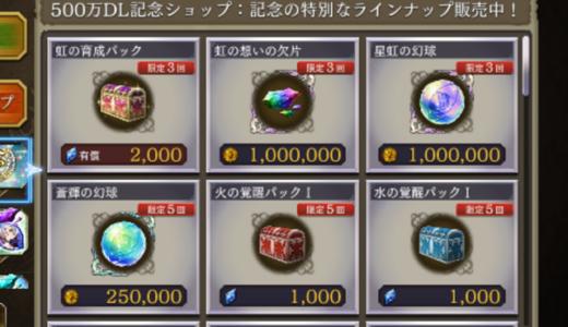 【FFBE幻影戦争】500万DL記念ショップが超豪華!優先して購入すべきアイテムを解説!