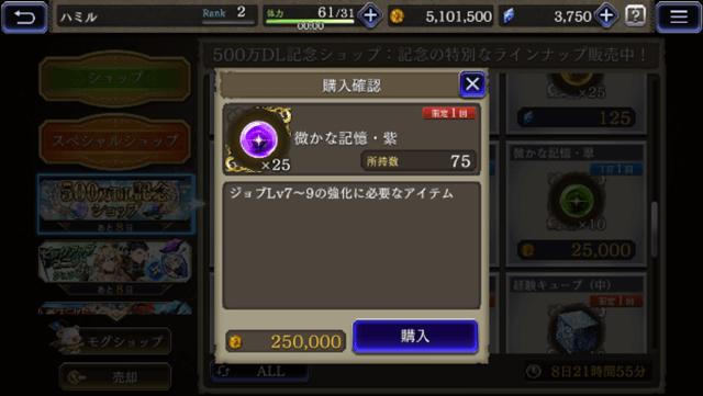 FFBE幻影戦争,500万DL記念ショップ