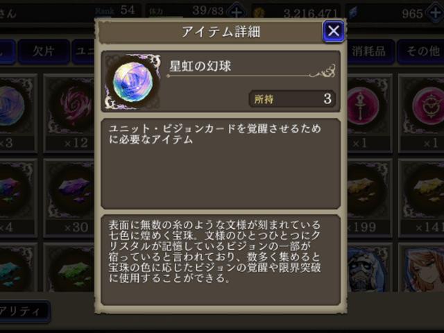 FFBE幻影戦争,星虹の幻玉