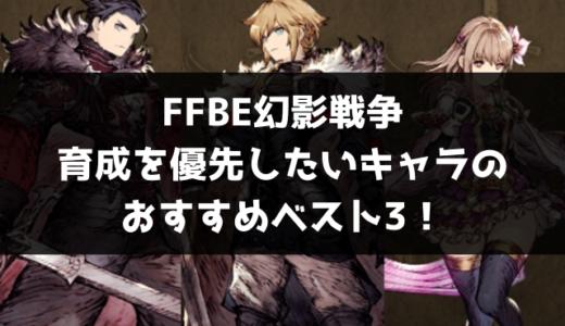 【FFBE幻影戦争】キャラの育成優先度を解説!おすすめユニットベスト3!