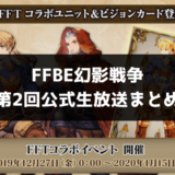 FFBE幻影戦争,第2回公式生放送