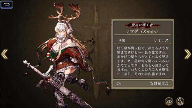 FFBE幻影戦争,クリスマスラマダ